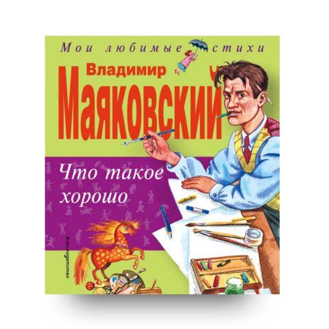Что такое хорошо - Владимир Маяковский - обложка книги