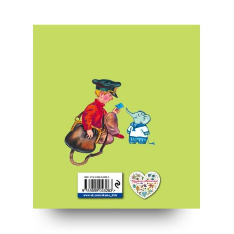 Le poesie per bambini di Vladimir Majakovskij libro in russo cover retro