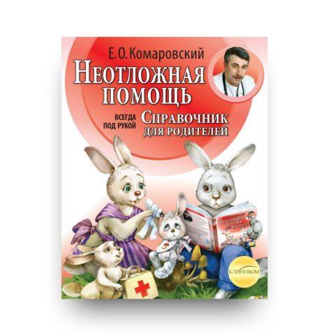 kniga-neotlozhnaya-pomoshch-spravochnik-dlya-roditeley-cover