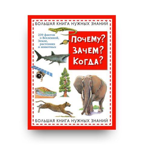 kniga-in-russo-pochemu-zachem-kogda-bolshaya-kniga-nuzhnykh-znaniy-cover