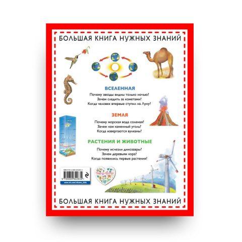 kniga-pochemu-zachem-kogda-bolshaya-kniga-nuzhnykh-znaniy-cover