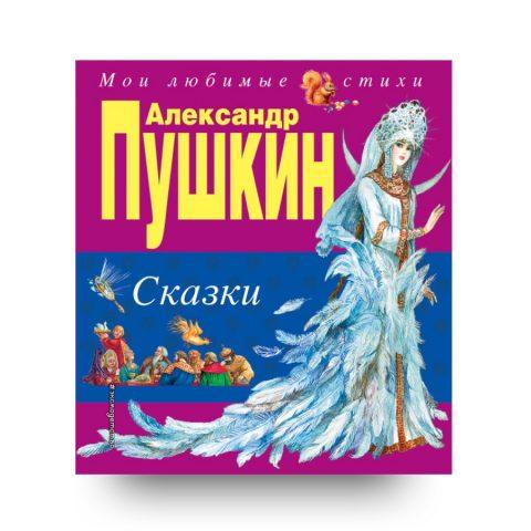 Le fiabe di Aleksandr Puškin in russo - cover