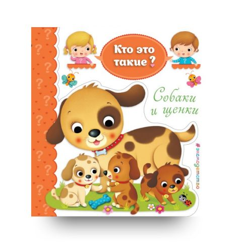 Собаки и щенки - книга для малышей - обложка