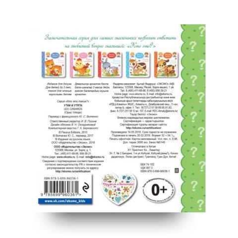 Утки и утята - книга для малышей - обложка 2
