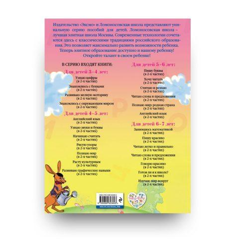 Узнаю звуки и буквы: для детей 4-5 лет. Ч. 1. 2-е изд., испр. и перерос. - Ломоносовская школа - обложка книги  2