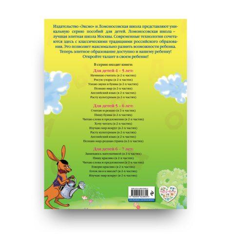 Узнаю звуки и буквы: для детей 4-5 лет. Ч. 2. 2-е изд., испр. и перерос. - Ломоносовская школа - обложка книги 2