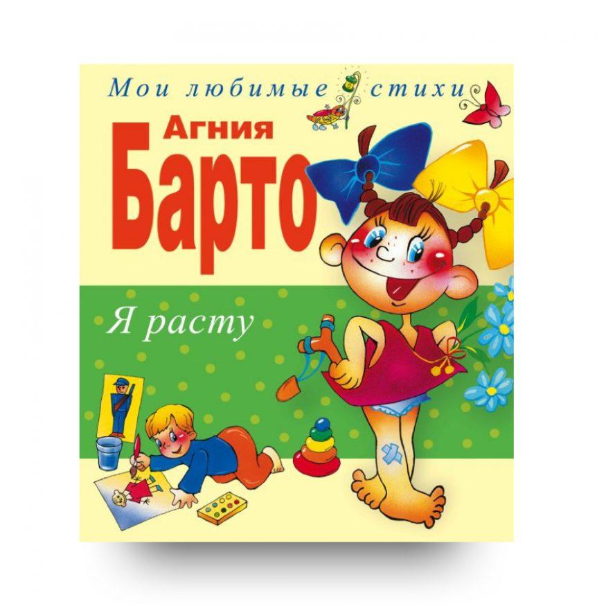 Le poesie per bambini di Agniâ Barto in russo