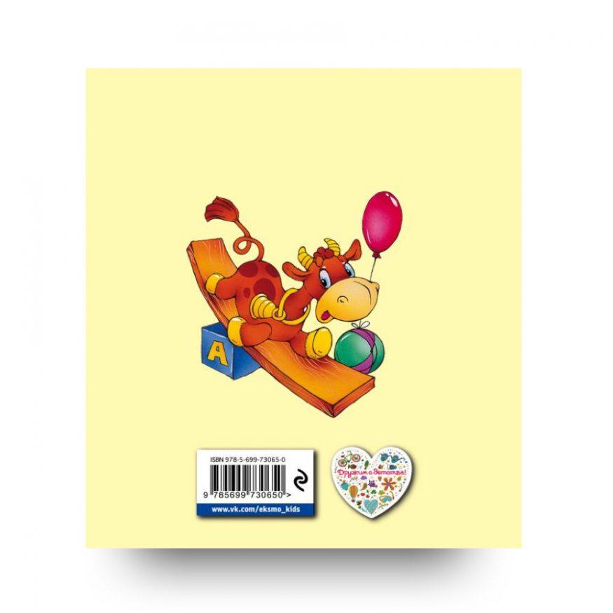 libro Le poesie per bambini di Agniâ Barto in russo