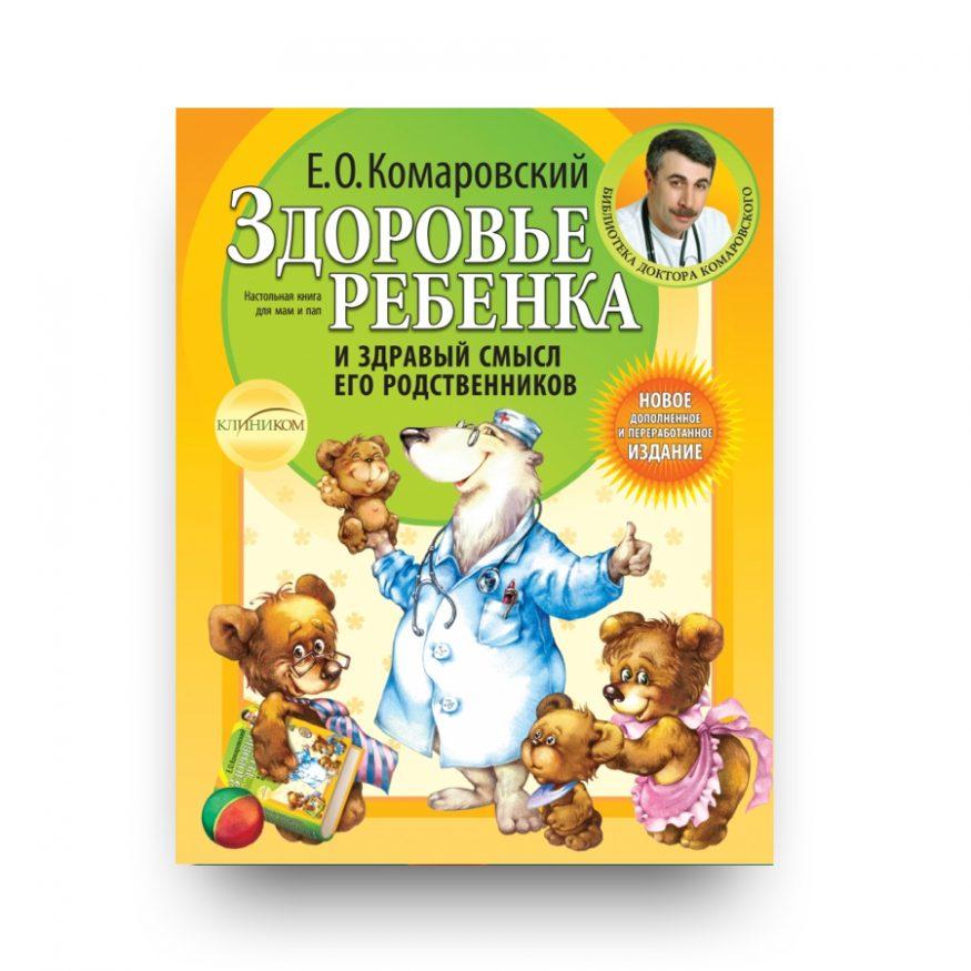 kniga-zdorovye-rebenka-i-zdravyy-smysl-yego-rodstvennikov-komarovskiy-cover