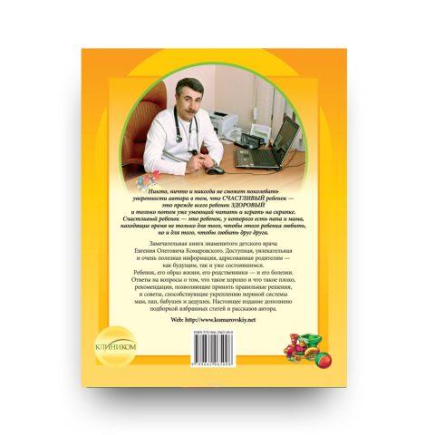 kniga-zdorovye-rebenka-i-zdravyy-smysl-yego-rodstvennikov-komarovskiy-cover-2