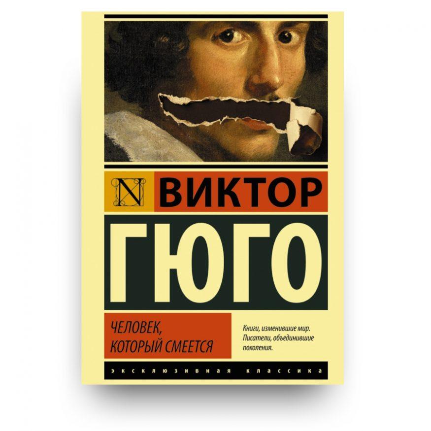 книга - человек, который смеется - обложка