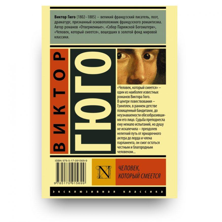 книга - человек, который смеется - обложка 2