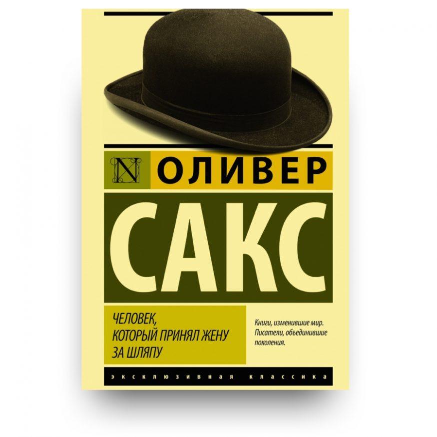 Человек, который принял жену за шляпу, и другие истории из врачебной практики - Оливер Сакс - обложка книги