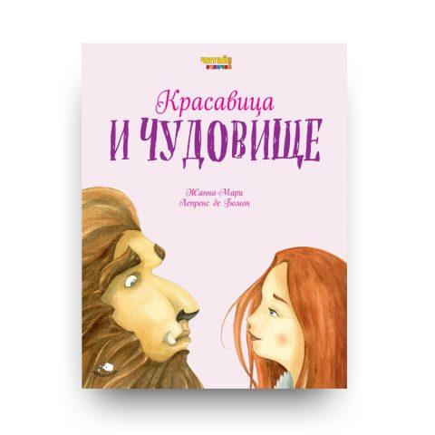 kniga-krasavitsa-i-chudovishche-cover