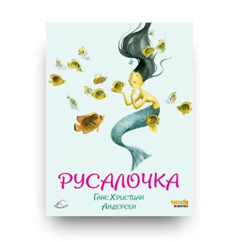 kniga-rusalochka-oblozhka