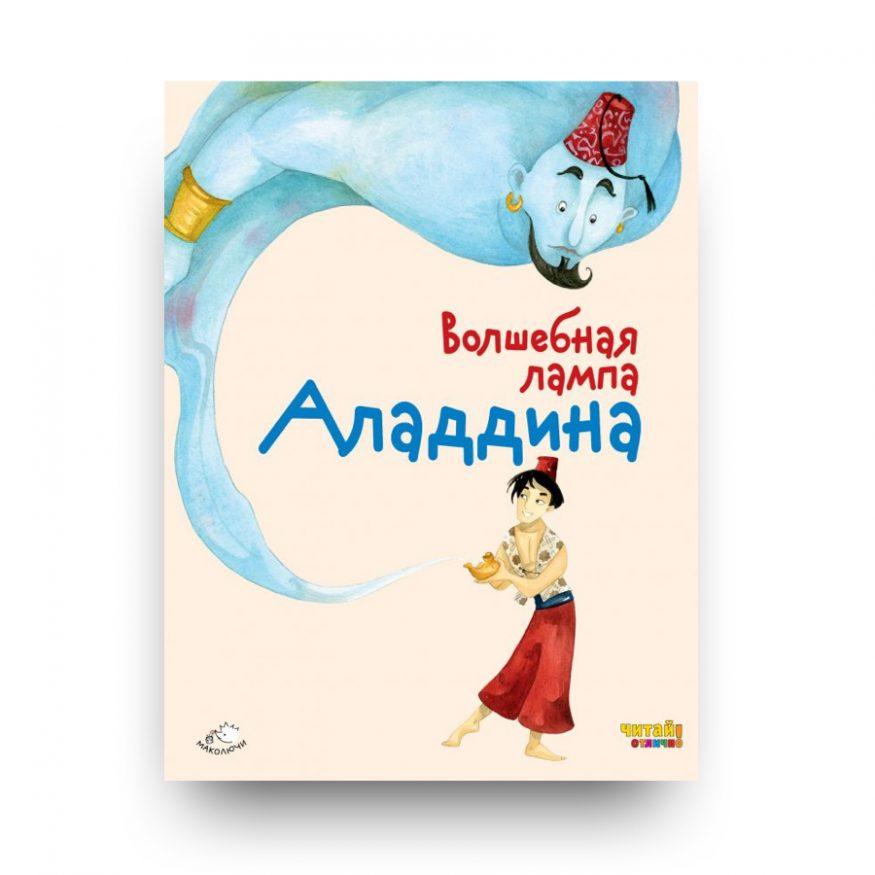kniga-volshebnaya-lampa-aladdina-cover