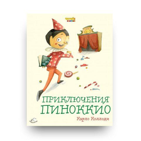 kniga-priklyucheniya-pinokkio-oblozhka