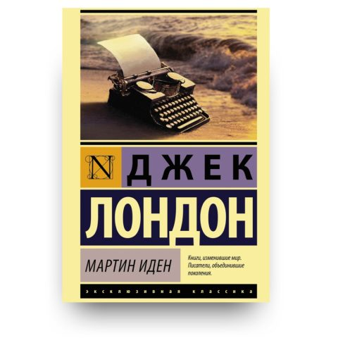 книга Мартин Иден обложка
