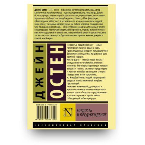 Гордость и предубеждение - Джейн Остен - обложка книги