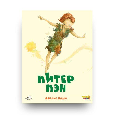 kniga-piter-pen-cover