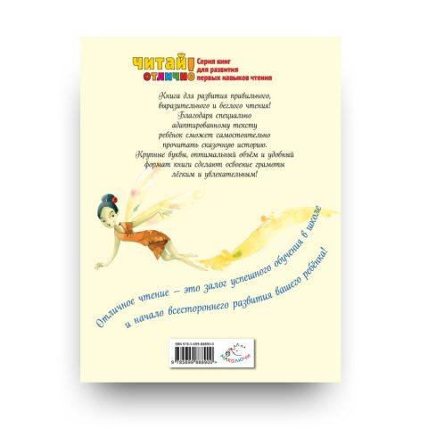 kniga-piter-pen-cover-2