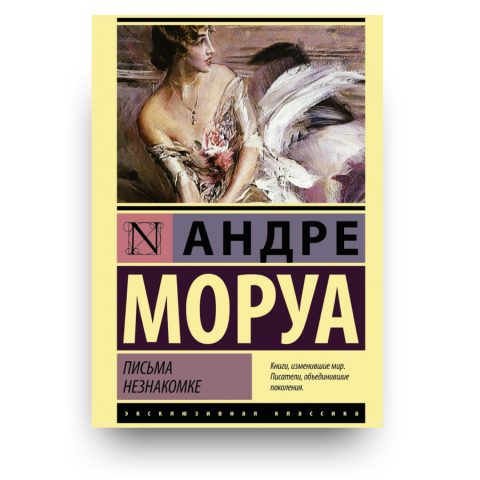 Письма незнакомке - Андре Моруа - обложка книги