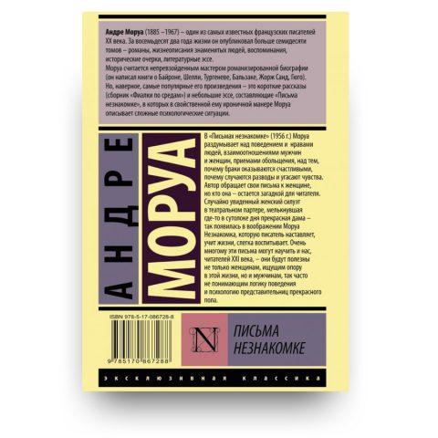 Письма незнакомке - Андре Моруа - обложка книги 2
