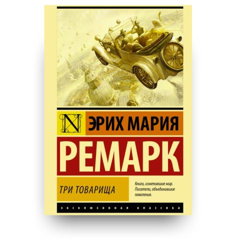 Три товарища - Эрих Мария Ремарк - обложка книги