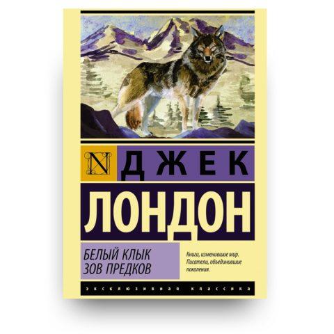 книга Белый Клык - Зов предков обложка