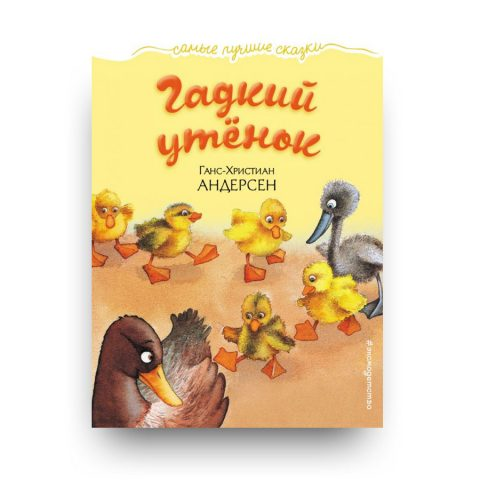 гадкий-утенок-обложка-книги