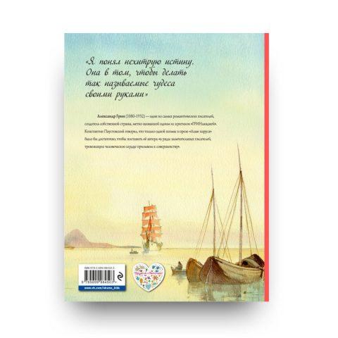 Alyye parusa - Aleksandr Grin - book cover 2
