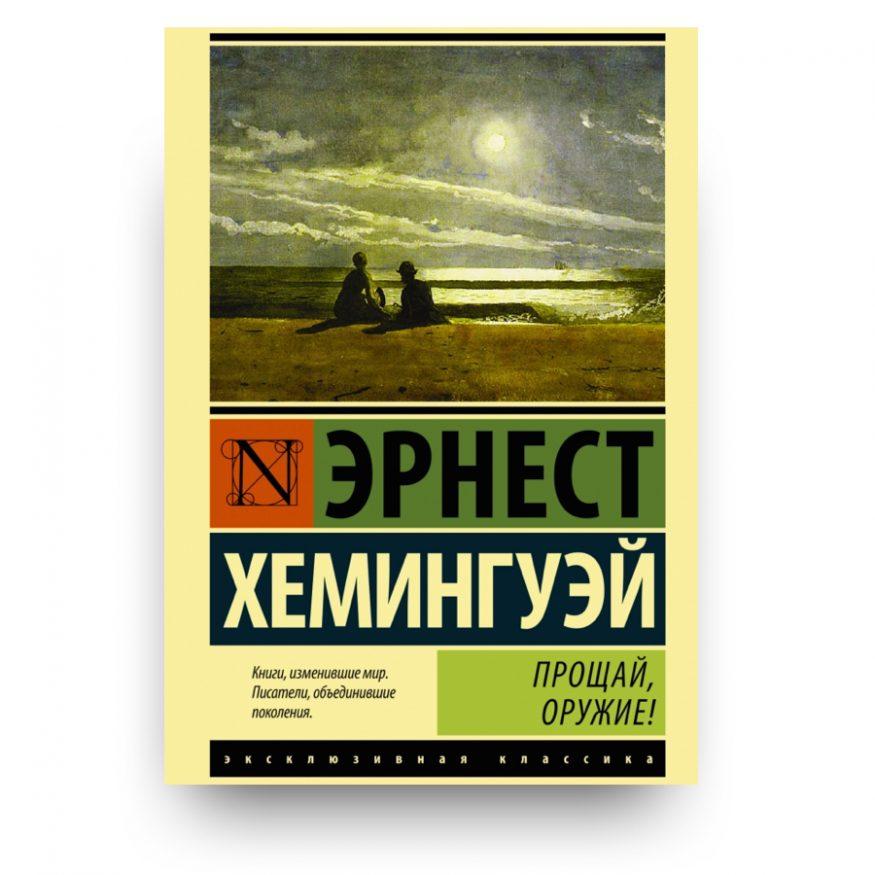 kniga Proshchay, oruzhiye cover