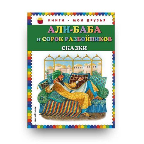 kniga Ali-baba i sorok razboynikov cover