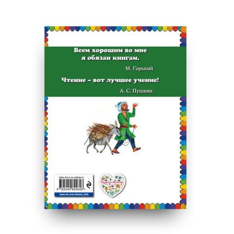 kniga Ali-baba i sorok razboynikov cover 2