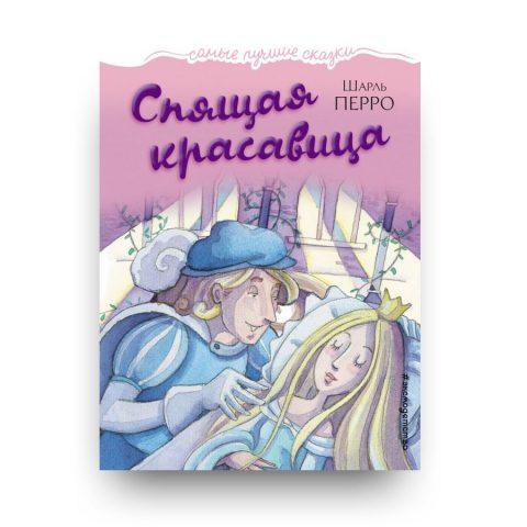 спящая-красавица-обложка-книги