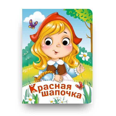 красная-шапочка-обложка-книги