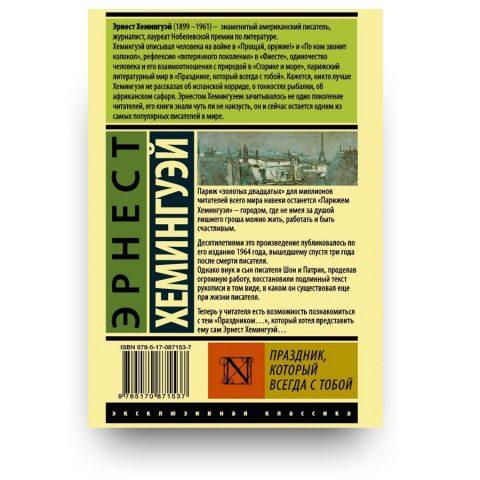 Праздник, который всегда с тобой - Эрнест Хемингуэй - обложка книги 2
