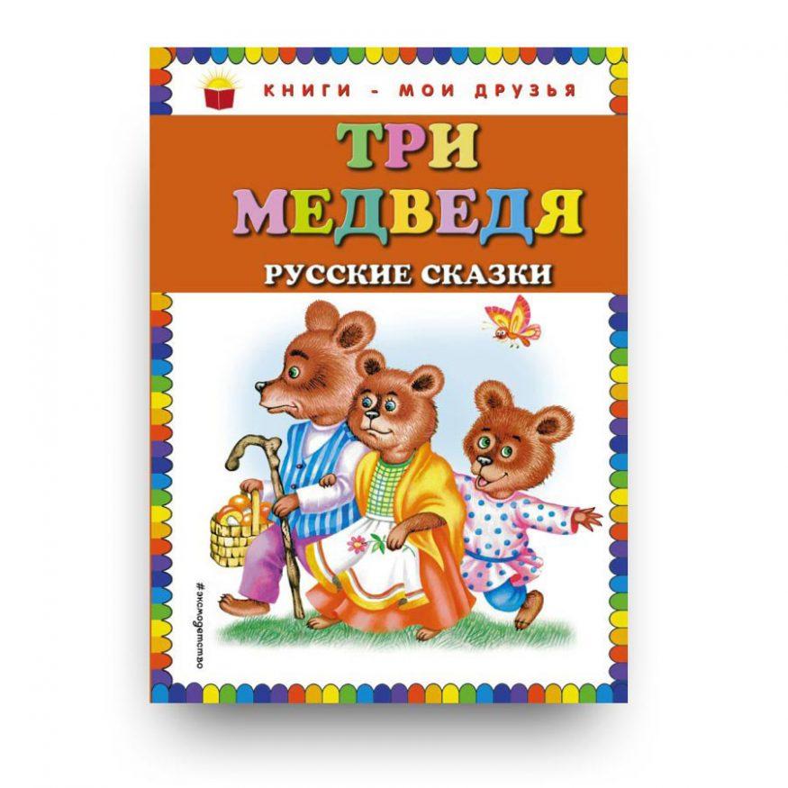 Tri medvedya. Russkiye skazki - cover