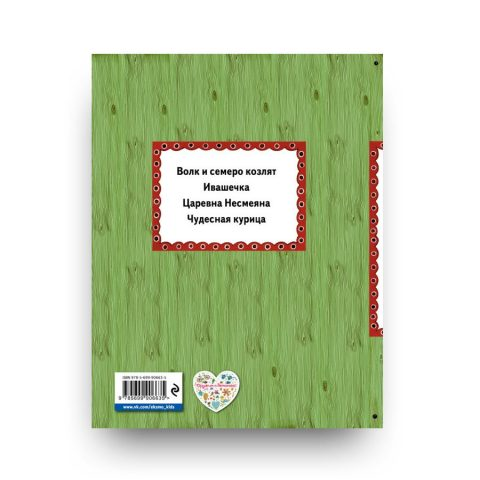 Volk i semero kozlyat - oblozhka knigi - 2