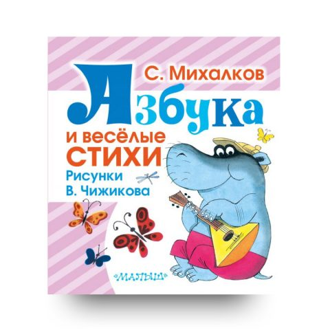 книга Азбука и весёлые стихи обложка