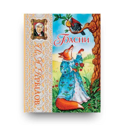 Басни - Крылов - обложка книги