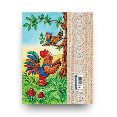 Басни - Крылов - обложка книги 2