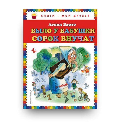 kniga Bylo u babushki sorok vnuchat - Agniya Barto - cover