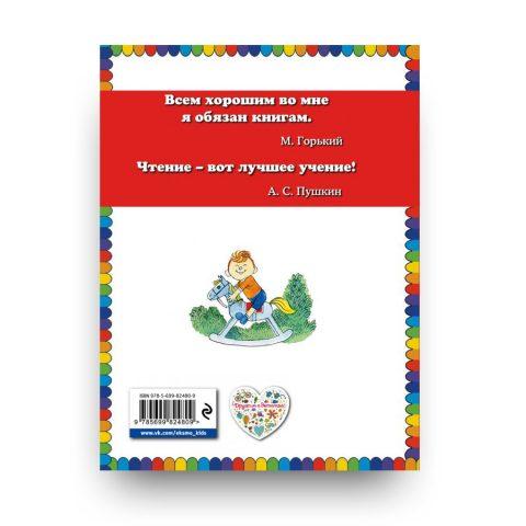 kniga Bylo u babushki sorok vnuchat - Agniya Barto - cover 2