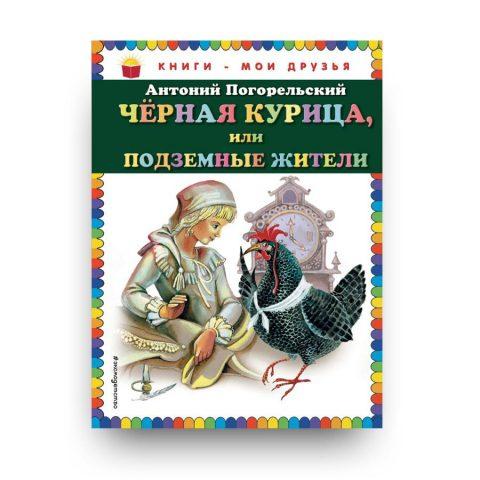 книга Чёрная курица, или Подземные жители - обложка