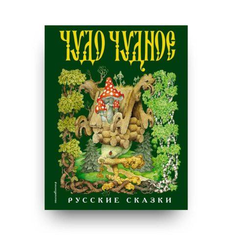 Чудо чудное, диво дивное. Русские народные сказки от А до Я - обложка книги