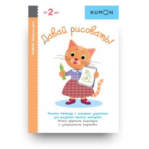 kumon-давай-рисовать-обложка-книги