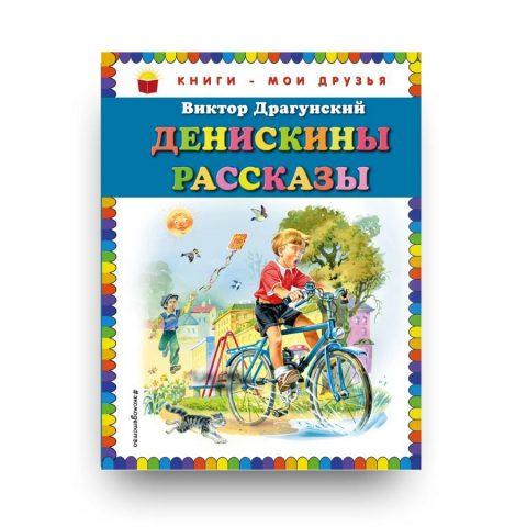Deniskiny rasskazy - Viktor Dragunskiy - cover