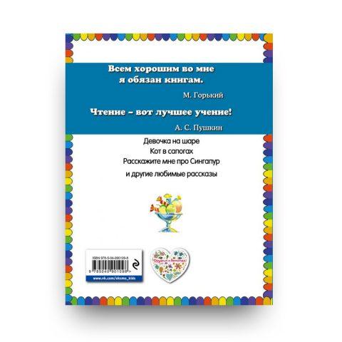 Deniskiny rasskazy - Viktor Dragunskiy - cover 2