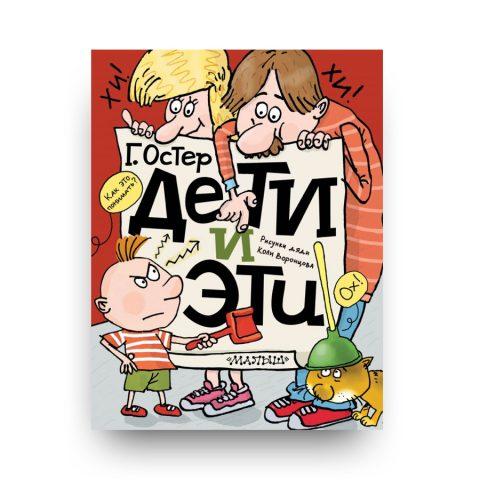 книга - Дети и эти - Остер - обложка